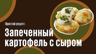 Запеченный картофель с сыром видео рецепт   простые рецепты от Дании