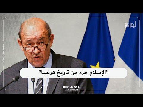 أكد أن فرنسا بلد التسامح وليست موطن الازدراء..  وزير خارجية فرنسا يوجه رسالة سلام للعالم الإسلامي