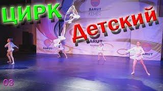 Гимнастки в цирке 🎪03 девочки гимнастика 🤸 девчонки выступают детский цирк цирковое шоу гимнасток