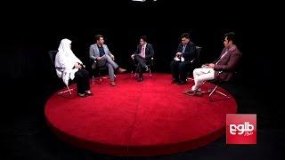 GOFTMAN: Afghanistan's Relations with Pakistan and India / گفتمان: روابط افغانستان با هند و پاکستان
