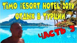 ЧАСТЬ 3. Турецкая пицца. Водные горки. Обед в Отеле Timo Resort Hotel. Александр Догадин