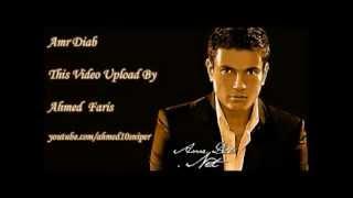 عمرو دياب ريحه الحبايب
