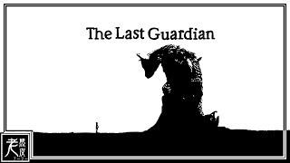 【食人巨鷹 TRICO】PS4 Pro 中文遊戲劇情 #1 - The Last Guardian Trico - 最后的守护者│高畫質原生錄製