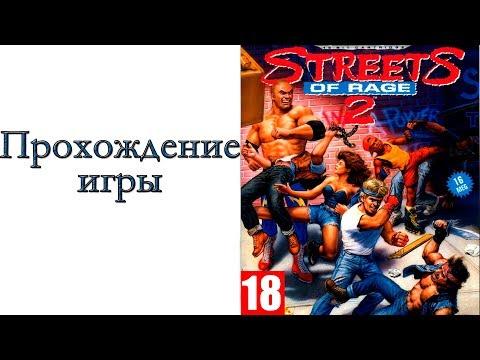 Streets of Rage 2 (SEGA) - Прохождение игры