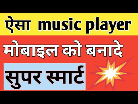 ऐसा music player मोबाइल को बनादे सुपर स्मार्ट best  player for android || by technical boss