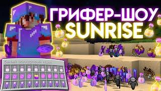 Донатерский Грифер-ШОУ На SunRise -- Minecraft