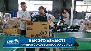Лучшая шнековая соковыжималка JDV-03 | СПЕЦВЫПУСК