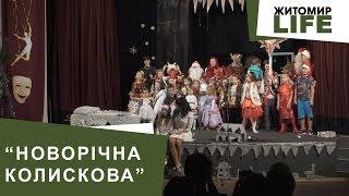 Школа та садочок «Синергія» відсвяткували завершення навчального семестру виставою-мюзиклом