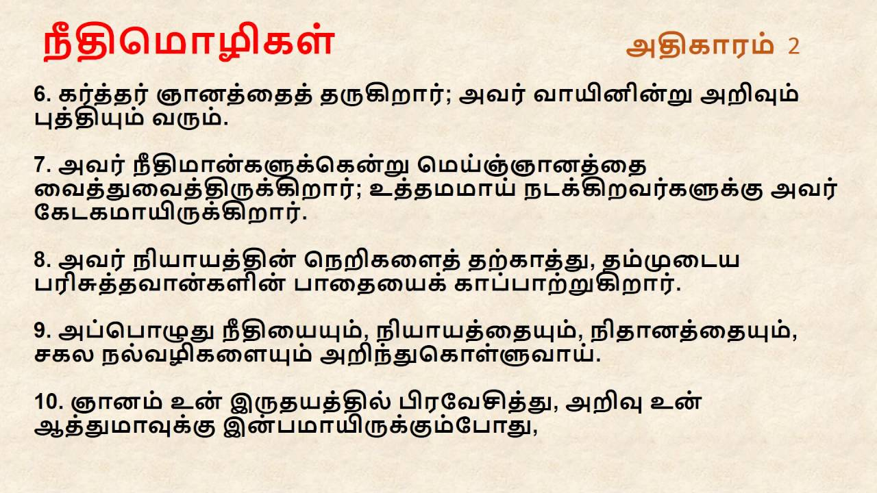 Proverbs Chapter 2 I Tamil Audio Bible Youtube
