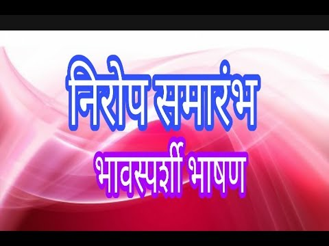 निरोप समारंभ भाषण/nirop Samarambha Bhasan Marathi 2019 By Snehankur Deshing