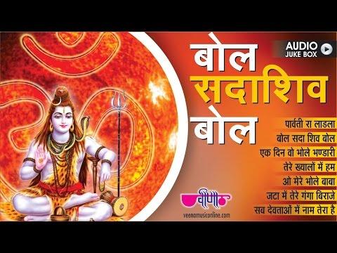 Best Shiv Bhajans in Hindi | Bol Sada Shiv Bol HD | Top Shiva Songs 2018