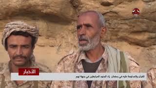 القران والمداومة عليه في رمضان زاد الجنود المرابطين في جبهة نهم | تقرير يمن شباب