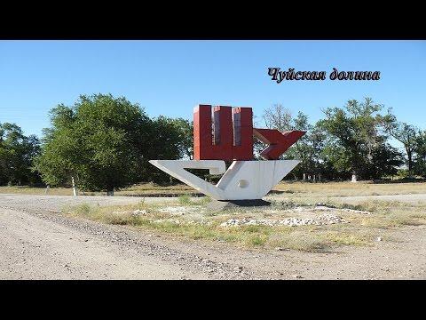 Город Чу.  Чуйская долина.  Казахстан.