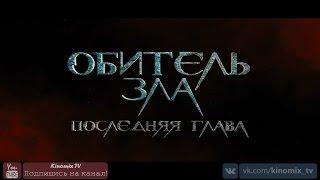 Обитель зла: Последняя глава / Resident Evil: The Final Chapter (2017) 1080p | Трейлер