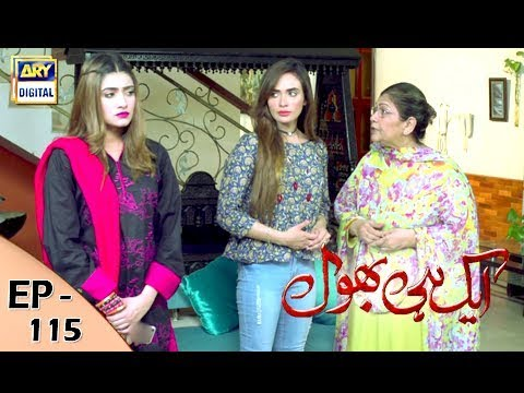 Ek Hi Bhool - Episode 115 - 6th December  2017 - ARY Digital Drama