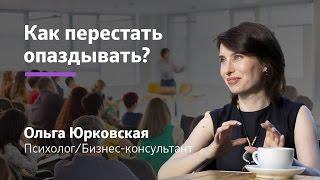 Как перестать опаздывать    Ольга Юрковская