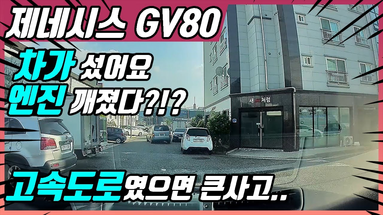 GV80 결함ㅣ GV80 3.0 디젤..엔진이 깨진것 같아요. 차가 섰습니다ㅣ국도라서 살았습니다...ㅣ 차주 인터뷰ㅣ 제네시스 GV80 결함