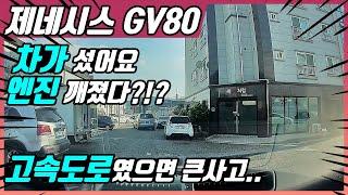 GV80 결함ㅣ GV80 3.0 디젤..엔진이 깨진것 …