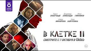Сериал «В клетке 2» | Короткий трейлер
