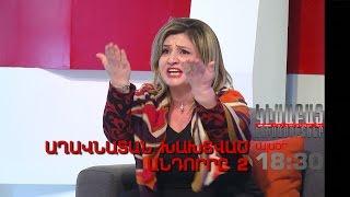 Kisabac Lusamutner anons 27 03 17 Aghavnatan Khakhtvats Andorre 2