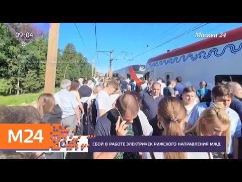 Электрички Рижского направления МЖД следуют с опозданием - Москва 24