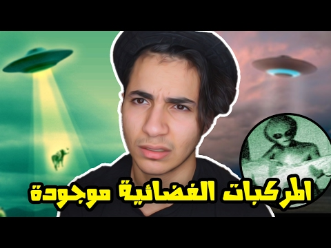 اختطاف المخلوقات الفضائية للبشر !! (نظريات مرعبة)