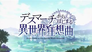 Watch Death March kara Hajimaru Isekai Kyousoukyoku Anime Trailer/PV Online