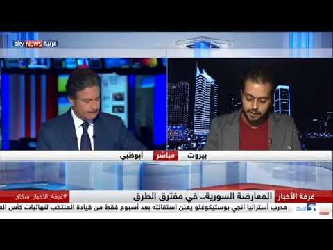 لقاء مهند دليقان رئيس وفد منصة موسكو على قناة سكاي نيوز عربية 22/11/2017  - نشر قبل 12 ساعة