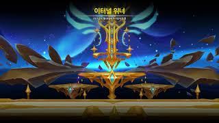이터널 위너 BGM (li_stage_pvp001)