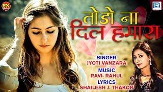 Todo Na Dil Hamara Jyoti Vanzara | BEWAFA SONG | तोड़ो न दिल हमारा | Latest Hindi Song 2018