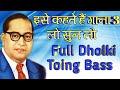 DJ Raj kamal jaisa !! बाबा साहब के मिशनवा में !! Full Dholki Toing Bass Mix By Aman Umesh BST