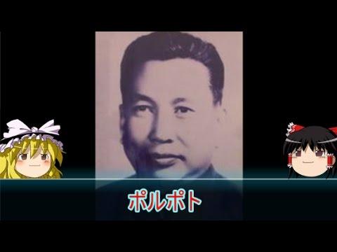 【ゆっくり歴史解説】黒歴史上人物「ポルポト」リメイク版