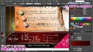 イラストレーター使い方(チラシPDFデータ入稿の作り方) thumbnail