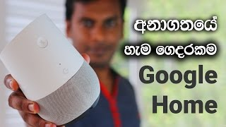 Google Home Unboxing and Review in Sri Lanka
