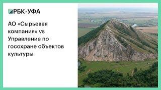 АО «Сырьевая компания» vs Управление по госохране объектов культуры