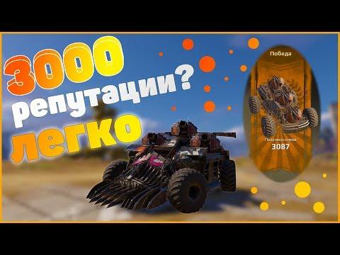 3000 репутации? ЛЕГКО! -ФАФНИР- (CROSSOUT 0.10.50)