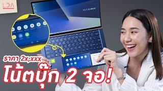 รีวิวโน้ตบุ๊ค 2 จอ! ราคา 2x,xxx บาท (Asus ZenBook 13)   LDA เฟื่องลดา