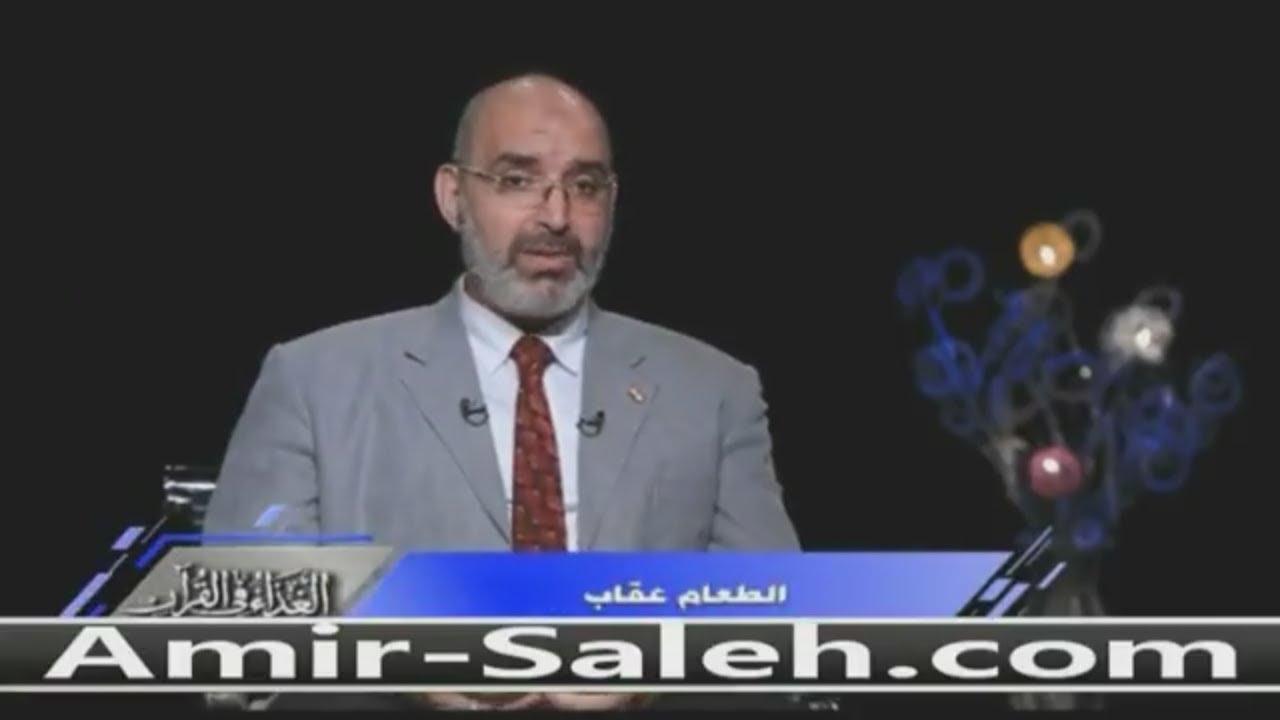 الطعام عقاب | الدكتور أمير صالح | الغذاء في القرآن