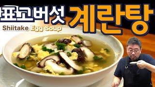 [ENG SUB] 표고버섯 계란탕, 이정도면 궁중요리지…