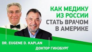 Как медику из России стать успешным частнопрактикующим врачом в Америке.