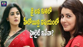 Jr NTR Heroines Highlights In Jai Lava Kusa Movie | Celebrity Updates | Telugu Full Screen