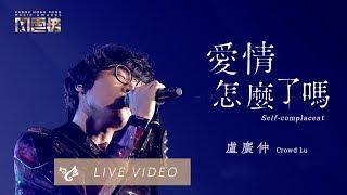 盧廣仲 Crowd Lu 【愛情怎麼了嗎 Self-complacent】 Official Live Video (首屆 KKBOX 香港風雲榜演出)