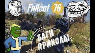 Fallout 76 баги фэйлы приколы