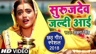 Akshara Singh का सबसे बड़ा #छठ_गीत - Suruj Dev Jaldi Aai - Bhojpuri Chhath Geet