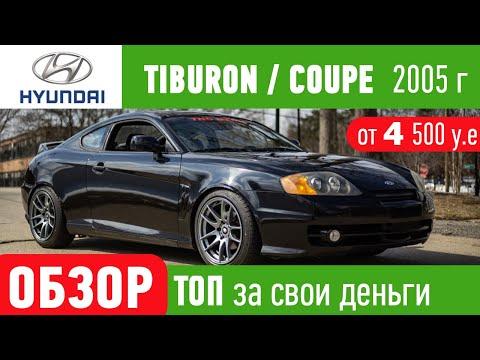 Обзор Hyundai Tiburon / Coupe  Коплю на Феррари