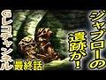【衝撃】Gのレコンギスタ最終話宇宙世紀の遺跡が!