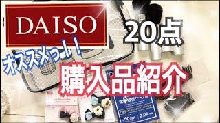 【100均】ダイソー!意匠登録出願中商品!!確かに便利すぎた★