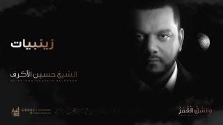 زينبيات | الشيخ حسين الأكرف