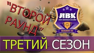 ТРЕТИЙ СЕЗОН ЛВК - ВТОРОЙ РАУНД + ГЛОБАЛЬНЫЕ КВ [Clash of Clans]