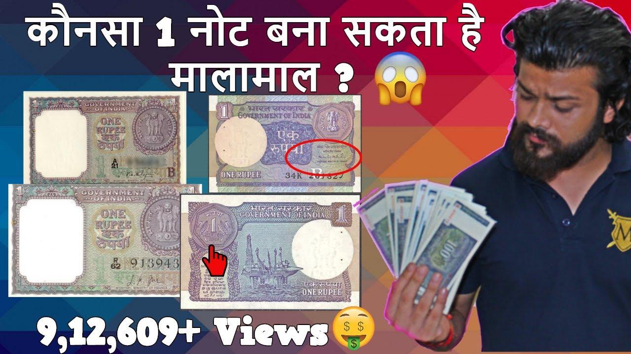 1 Rupee old Indian Note Value LAKHS ? CRORES ? Truth Revealed | 1 रुपये नोट  लखपति